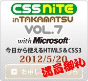 CSS Nite in TAKAMATSU, Vol.7 with Microsoft ~今日から使えるHTML5&CSS3~-2012年5月20日 お申し込みはこちら